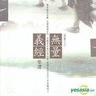 Wu Liang Yi Jing -  Ji Xuan