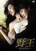 King of Ambition (DVD) (Box 2) (Japan Version)