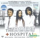 The Hospital (VCD) (Part 2) (End) (Malaysia Version)