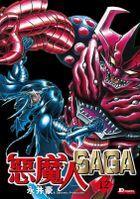 Devilman Saga (Vol.12)