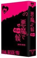Devil Beside You (DVD Boxset) (End) (Japan Version)