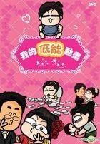 Wo De Di Neng Dong Hua (DVD) (Hong Kong Version)