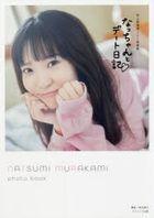 """Murakami Natsumi 1st Photobook """"Nacchan to Dating Nikki"""""""
