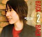 Web Radio Kyoukara Maou! SHK Theme Song : Back2Back (Japan Version)