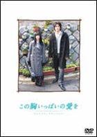 Kono Mune Ippai No Ai Wo Premium Edition (Japan Version)