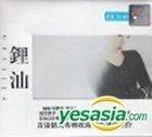 Debut Album (Malaysia Version)