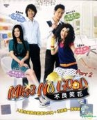 Miss No Good (VCD) (Vol.2 Of 2) (End) (Malaysia Version)