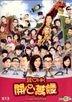 我愛香港開心萬歲 (DVD) (香港版)