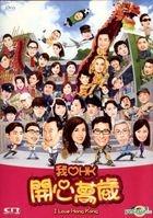 I Love Hong Kong (DVD) (Hong Kong Version)