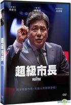 The Mayor (2017) (DVD) (Taiwan Version)