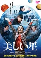 A Beautiful Star (DVD) (Normal Edition) (Japan Version)