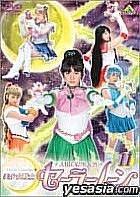 Pretty Soldier Sailor Moon (live action series) Vol. 11 (Japan Version)