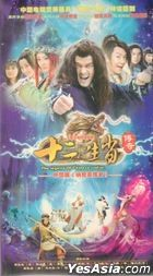 The Legend Of Chinese Zodiac (2011) (DVD) (Ep. 1-34) (End) (China Version)