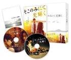只有那裡閃耀光輝 豪華版 (英文字幕)(Blu-ray) (日本版)