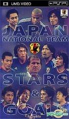 Japan National Team Stars & Goals 2005 (UMD Video)(Japan Version)