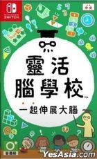 靈活腦學校 一起伸展大腦 (亞洲中文版)