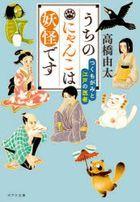 Uchi no Nyanko wa Youkai Desu 2