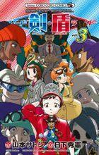 Pokemon Adventures Sword & Shield 3