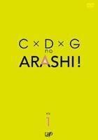 CxDxG no Arashi! Vol.1 (Japan Version)