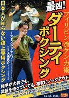 SAIKYOU!DIRTY BOXING (Japan Version)