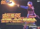 古巨基05勁歌金曲演唱會 Karaoke (DVD)