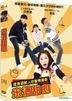 Makgeolli Girls (2015) (DVD) (Taiwan Version)