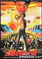 The Man Who Stole the Sun (DVD) (Limited Edition) (English Subtitled) (Japan Version)