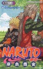Naruto (Vol.42)