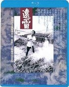 Distant Thunder (Blu-ray) (Special Edition)(Japan Version)