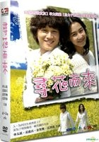 Flowers For My Life (DVD) (End) (Multi-audio) (KBS TV Drama) (Taiwan Version)