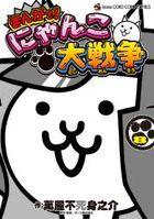 manga de niyanko daisensou 8 tentoumushi komitsukusu supeshiyaru 45243 45