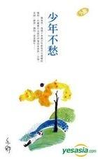 亦舒系列266 - 少年不愁 (小说)