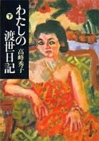 watashi no tosei nitsuki 2 bunshiyun bunko