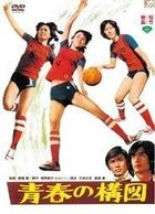 Seishun no Kozu (DVD) (Japan Version)