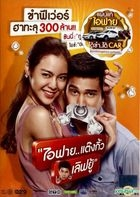 I Fine..Thank You..Love You (DVD) (Thailand Version)