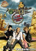 Lost In Thailand (2012) (DVD) (Hong Kong Version)