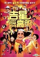 Lucky Star 2015 (DVD) (Hong Kong Version)