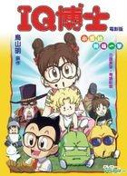 Arale's Surprising Bang! (DVD) (Hong Kong Version)