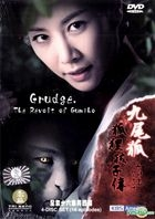Grudge: The Revolt of Gumiho (DVD) (End) (Multi-audio) (English Subtitled) (KBS TV Drama) (US Version)
