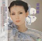 Zhi You Fen Li (Vinyl LP) (Singapore Version)