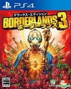 ボーダーランズ3 デラックス・エディション (日本版)