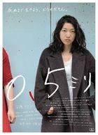 0.5mm (英文字幕)(DVD) (初回限定版)(日本版)