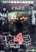Still (AKA: Tai Hong) (DVD) (English Subtitled) (Taiwan Version)