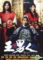 King And The Clown (Taiwan Version)