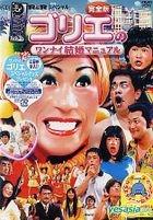 Gorie no One Night Kekkon Manual Complete Edition (Japan Version)