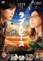 Love & Peace (DVD) (Standard Edition) (Japan Version)