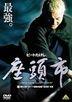 盲俠座頭市 (DVD) (通常版) (英文字幕) (日本版)