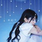 Tsukiakari (SINGLE+DVD) (First Press Limited Edition)(Japan Version)