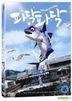Padak (DVD) (First Press Limited Edition) (Korea Version)