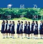 Nogizaka46 Single Album Vol. 10 -  Nandome no Aozora ka ? (Korea Version)